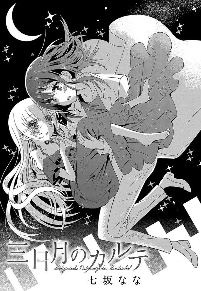 Mikazuki no Carte 2.1: A Night of Ribbons and Barrettas Part 1 at MangaFox