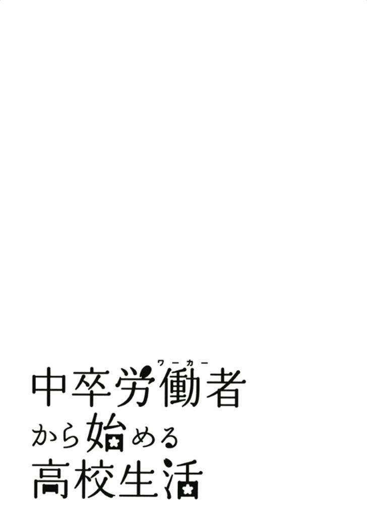 Chuusotsu Worker kara Hajimeru Koukou Seikatsu 4: Branch Meeting at MangaFox