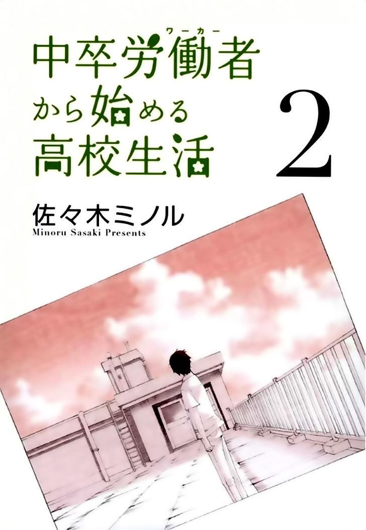 Chuusotsu Worker kara Hajimeru Koukou Seikatsu 5: Field Trip at MangaFox