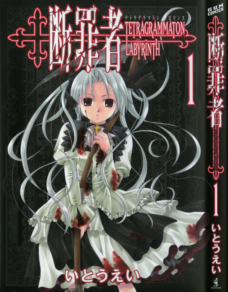 Tetragrammaton Labyrinth 0: Introductory Chapter at MangaFox
