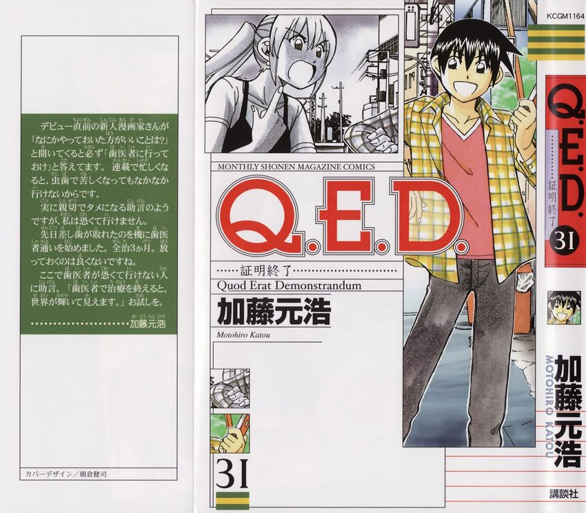 Q.E.D. - Shoumei Shuuryou 61: Promise at MangaFox