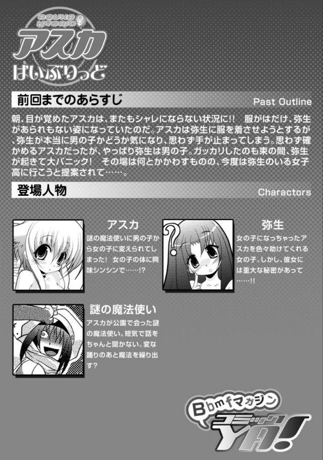 Asuka Hybrid 10: Starting Out as a Schoolgirl at MangaFox