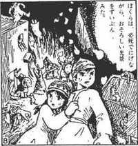 Sabaku no Tami