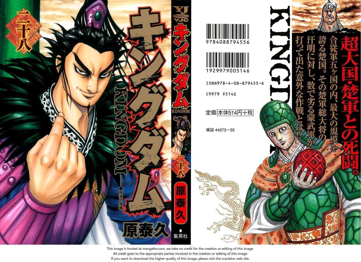 Kingdom 295: A New Form at MangaFox
