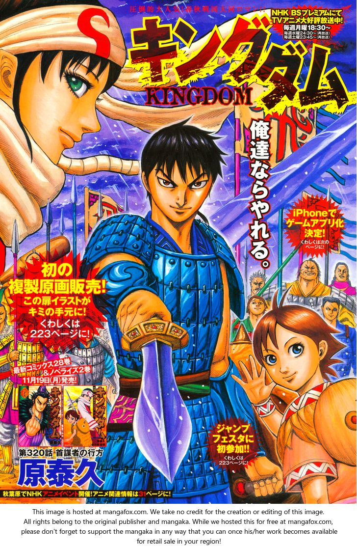 Kingdom 320: Whereabouts of the Mastermind at MangaFox