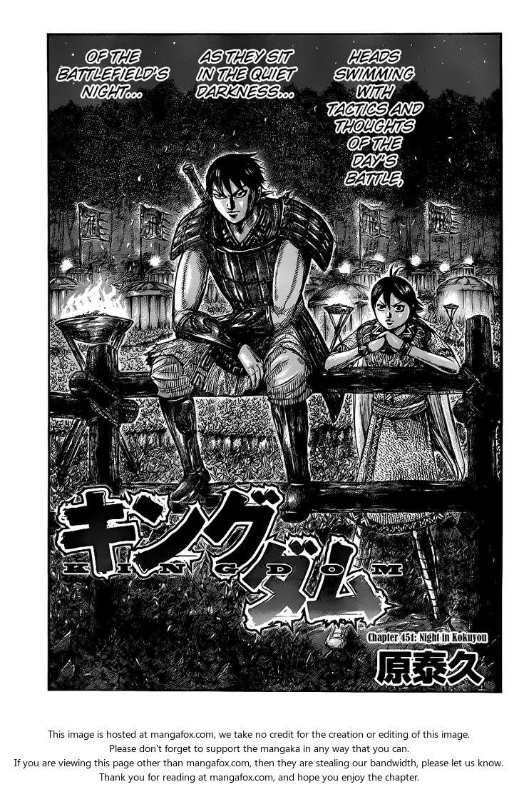 Kingdom 451: Night in Kokuyou at MangaFox