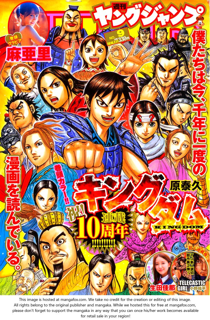 Kingdom 461: Decisive Clash of Kokuyou at MangaFox