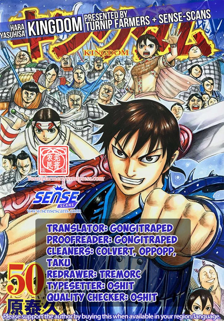 Kingdom 569 at MangaFox