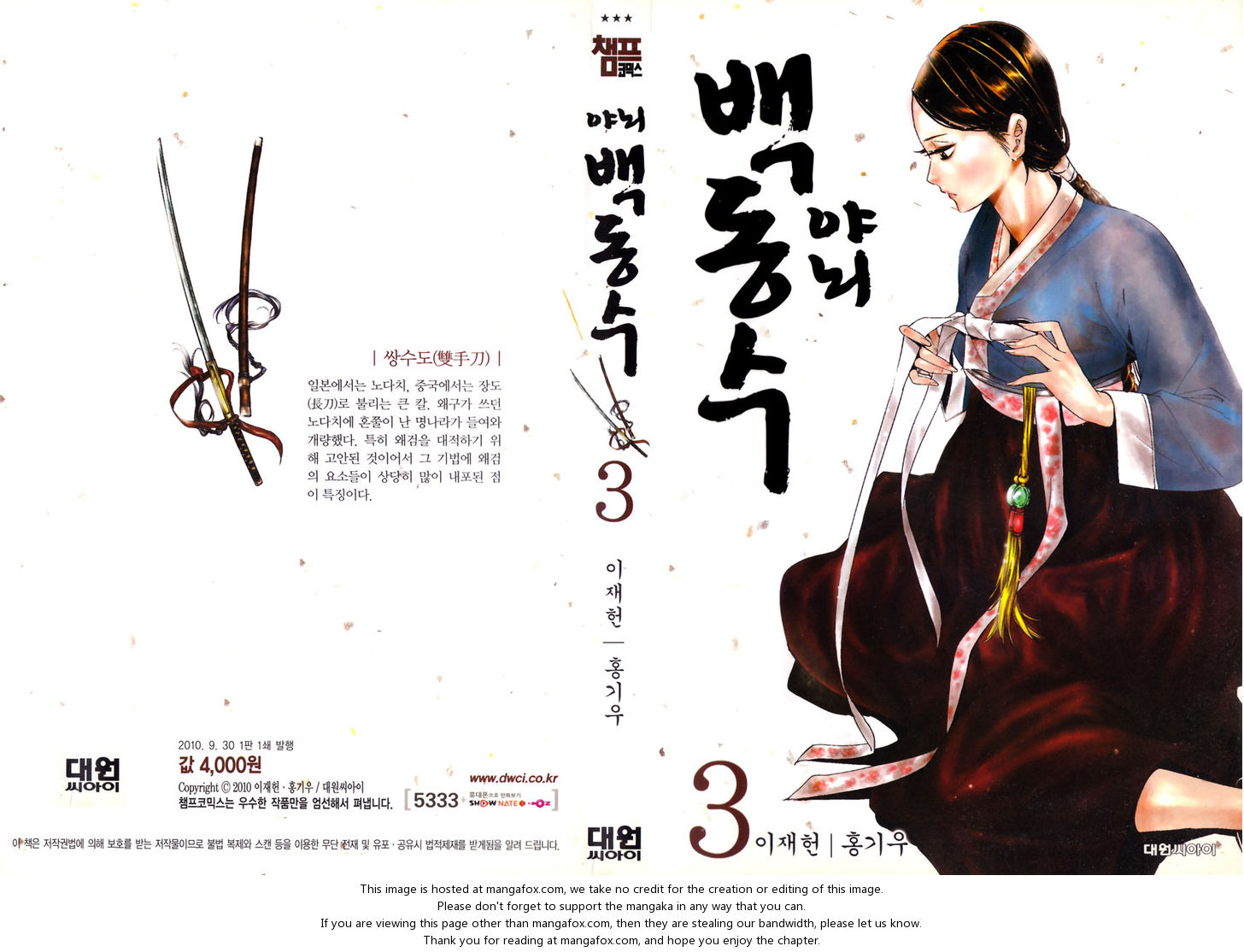 Honorable Baek Dong Soo 14: Customs at MangaFox.la