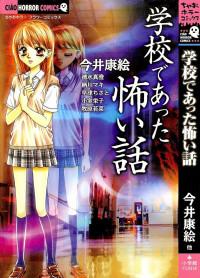 Gakkou de Atta Kowai Hanashi